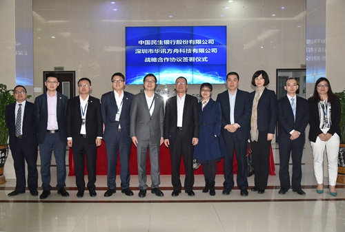 银企方舟_民生银行与华讯方舟签署银企战略合作协议