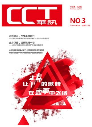 《亿博国际注册》2016年第3期(总第31期)