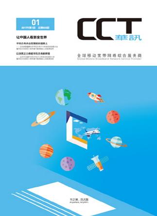《亿博国际注册》2017年第1期(总第33期)